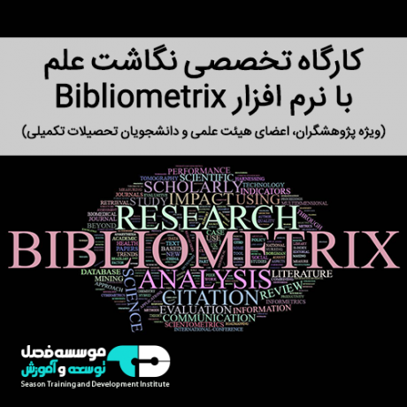 کارگاه تخصصی نگاشت علم با نرم افزار Bibliometrix (ویژه پژوهشگران)
