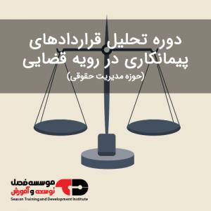 دوره تحلیل قرارداد پیمانکاری در رویه قضایی