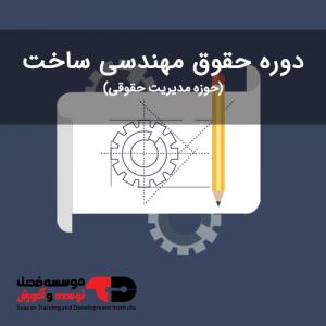 دوره حقوق مهندسی (ساخت)