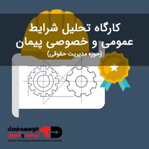 کارگاه تحلیل شرایط عمومی و خصوصی پیمان
