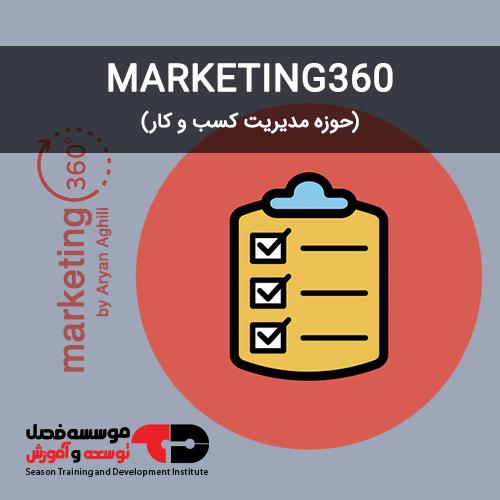 دوره Marketing360