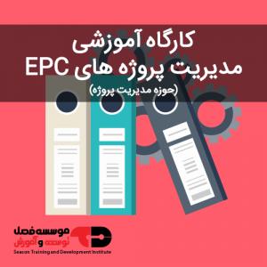 کارگاه آموزشی مدیریت پروژه های EPC