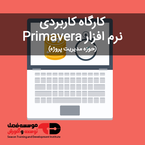 کارگاه کاربردی نرم افزار Primavera P6