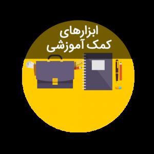 ابزارهای کمک آموزشی